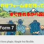contact-form-7-2