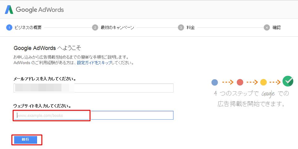 サイト名記入