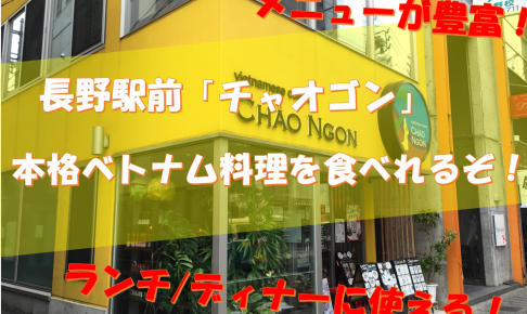 ベトナム料理 長野駅