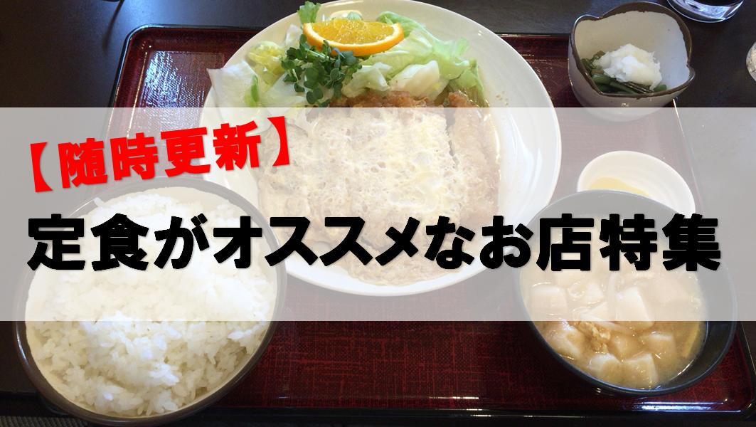 ランチ 長野 市 長野市で定食/ランチがオススメなお店特集【随時更新】