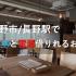 長野市・長野駅周辺でWi-Fiと電源が無料で使えるカフェ・スポットの紹介