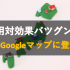 【最新版】Googleマップに登録する方法
