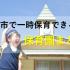 長野市の保育園で一時保育・一時預かりができる保育園まとめ