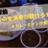 長野駅前でジャズの生演奏が聴けるおしゃれなカフェ「カフェ・モンマルトル」