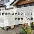 長野市で定食を食べたきゃ老舗の「乙妻」がオススメ!