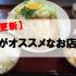 長野市で定食/ランチがオススメなお店特集【随時更新】
